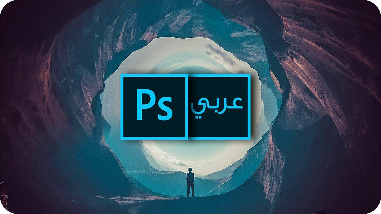 تعريب برنامج photoshop cc 2018