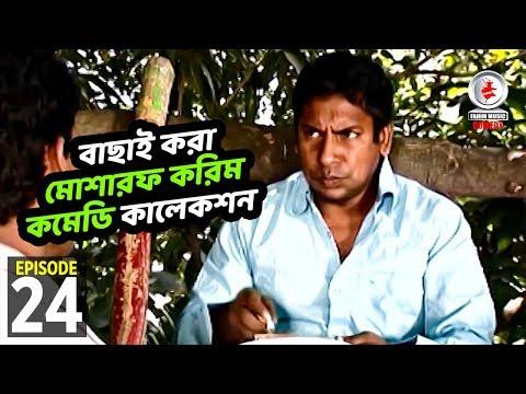 বাছাই করা মোশারফ করিম কমেডি কালেকশন 24 । Fahim Music Comedy