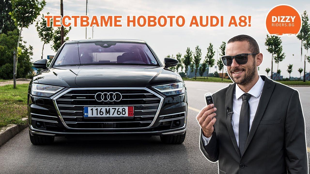 Новото Audi A8. Най-технологичната лимузина? (ВИДЕО)