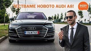 Новото Audi A8. Най-технологичната лимузина?