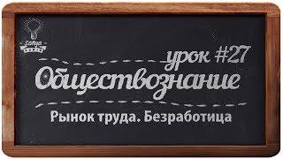 """Обществознание. ЕГЭ. Урок №27. """"Рынок труда и безработица""""."""