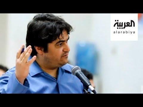 محكمة إيرانية تقضي بإعدام صحفي -أفسد في الأرض-  - 19:00-2020 / 6 / 30
