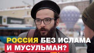 Россия без ислама и мусульман? Москвичи фантазируют