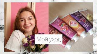 Мой Уход За Лицом Косметика Levrana Neo Care Моя косметика в 16 лет Мой повседневный макияж