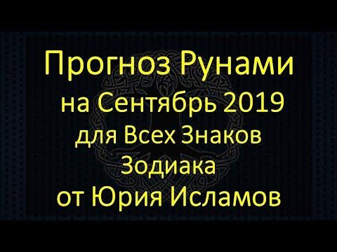 Гороскоп Рунами Сентябрь 2019 от Рунолога