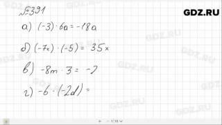 № 391 - Математика 6 класс Зубарева