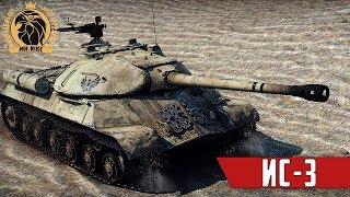 ТАНКОСМОТР: ИС-3 | С ПАРАДА В ИГРУ! | War Thunder
