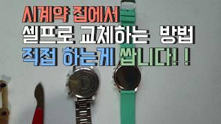 손목시계 배터리 교체 하는 방법 (한번만 배우면 돼요)