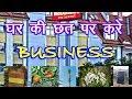 घर के खाली छत पर करे बिजनेस : Home Business Idea