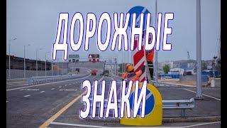 Последний штрих перед запуском Крымского моста - установили дорожные знаки