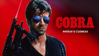 КОБРА / COBRA (1986): Фильм о съемках / The Making Of