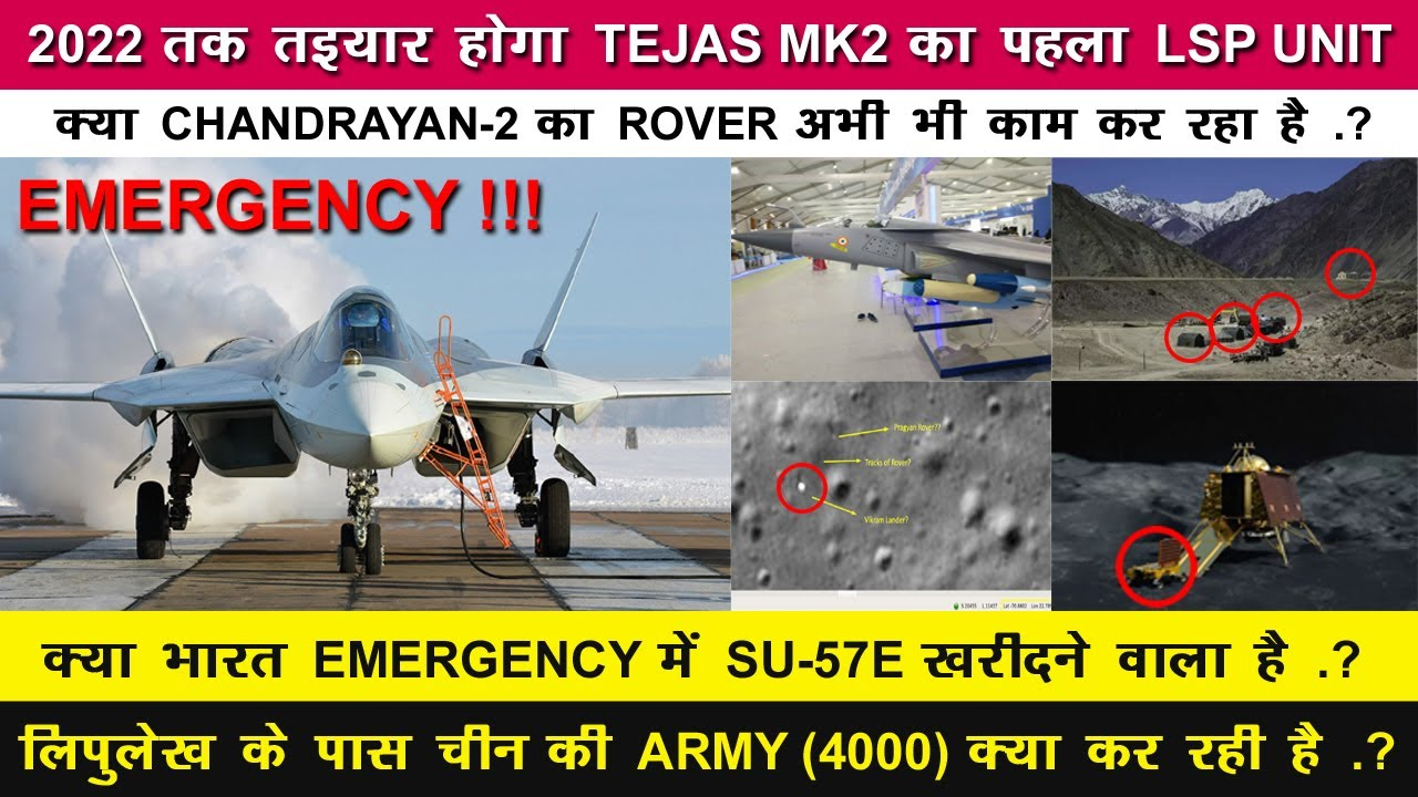 Indian Defence News:Chandrayaan-2 Working partially,IAF May buy Su-57 in Emergency,Tejas mk2 in 2022
