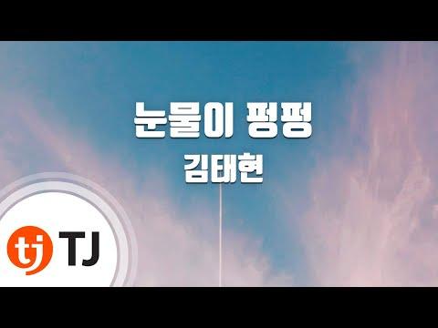[TJ노래방] 눈물이펑펑 - 김태현(Kim, Tae-Hyun) / TJ Karaoke