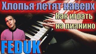 Как играть | FEDUK - Хлопья летят наверх на пианино (подробный разбор)