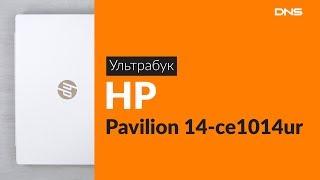Розпакування ультрабука HP Pavilion 14-ce1014ur / Unboxing HP Pavilion 14-ce1014ur