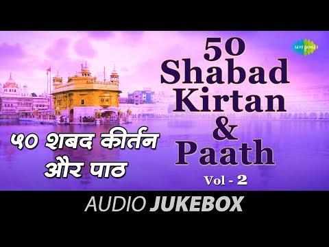 50 Shabad Kirtan And Path Vol 2 | 50 शबद कीर्तन और पाठ भाग 2 | HD Songs