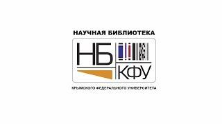 Научная библиотека  КФУ им. В. И. Вернадского