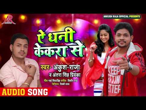 ऐ धन क कर स Ae Dhani Kekra Se Mp3 Song Download