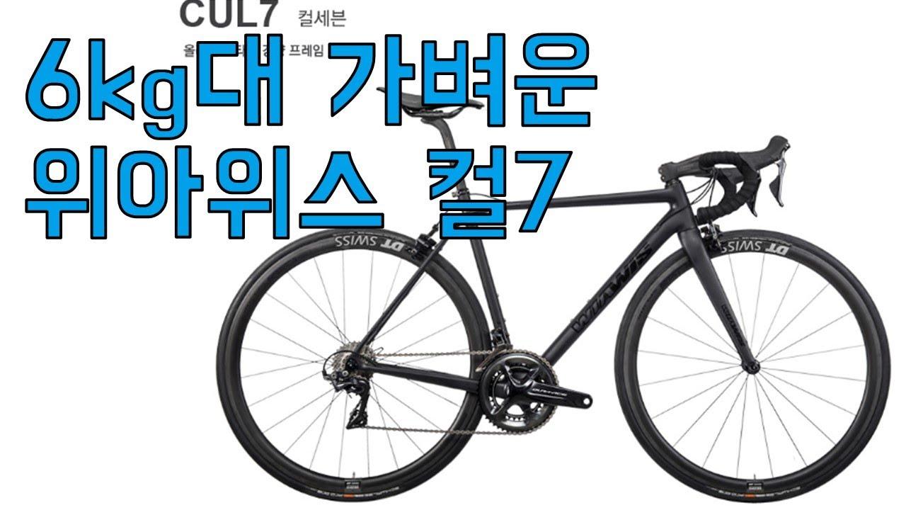 땅끝마을 해남에서 찾아주신 손님을 위한 자전거 위아위스 컬7