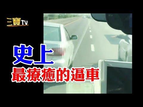 (史上最療癒的惡意逼車)第一次看到被逼車的車主那麼開心的!因為大快人心呀~