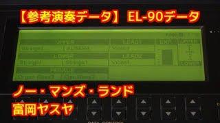 楽譜 エレクトーン パーソナル アルバム 富岡ヤスヤ Grade5~3 使用機種 ...