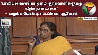 'பாலியல் வன்கொடுமை குற்றவாளிகளுக்கு கடும் தண்டனை' -  வழங்க வேண்டி எம்.பிக்கள் ஆவேசம் | Lok Sabha