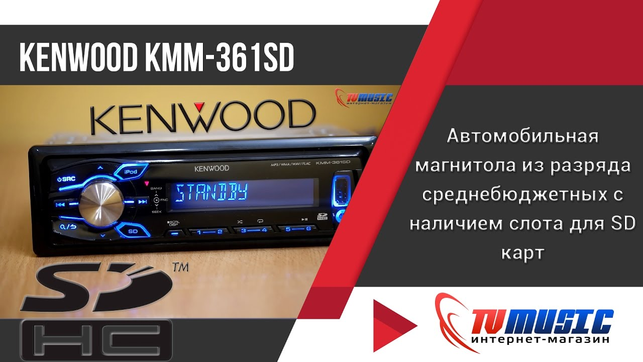 Автомагнитола Kenwood KMM-123Y - YouTube