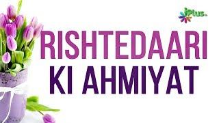 Rishtedari Ki Ahmiyat - Ummat Par Nabi saw Ke Ehsaanaat Ep 17 By Shaikh Abdut Tawwab - iPlus TV