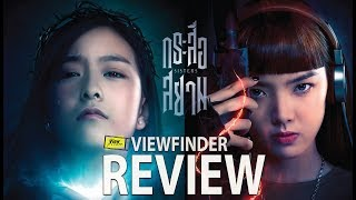review-กระสือสยาม-viewfinder-sisters