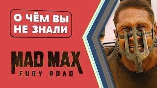 Безумный Макс: Дорога ярости. Факты [О чём Вы не знали]