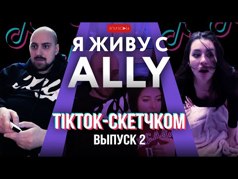 Я ЖИВУ С ALLY | выпуск 2 | TikTok скетчком с Ангелиной Дорошенковой