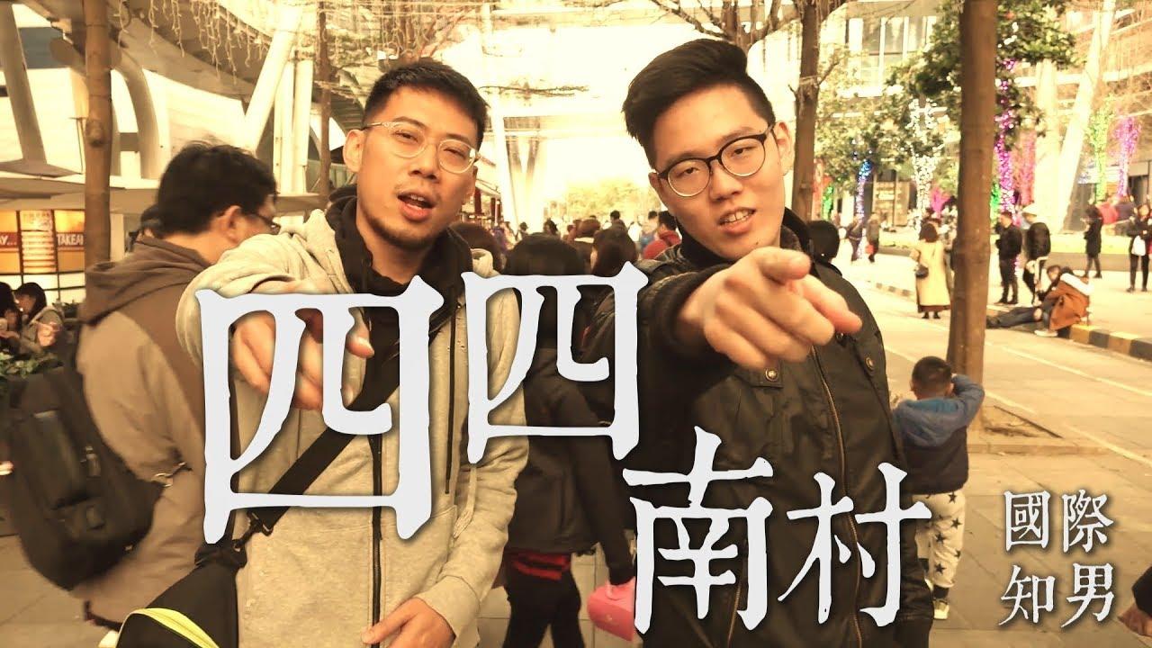 四四南村 簡單生活市集 全攻略 Simple Market | 情人節約會聖地 | 國際知男 Vlog