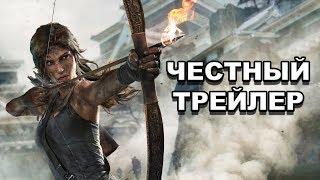 Честный трейлер — «Shadow of the Tomb Raider» / Honest Game Trailers [rus]