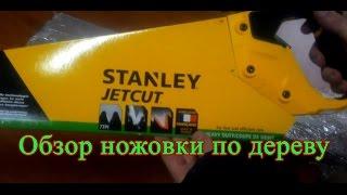 ножовка Stanley 2-15-281 обзор