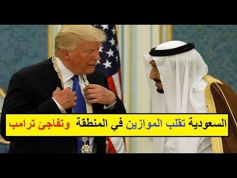 السعودية ترد على إيران و تقـ ـلب الموازين في المنطقة والعالم بهذا الطلب المفاجئ لترامب