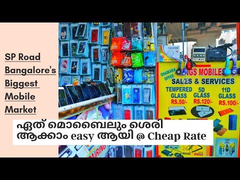10 മിനിറ്റ് മതി ഏത് ഫോണും ശെരിആക്കാം - SP Road Bangalore's Biggest mobile market - Way of life Vlog