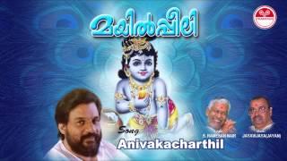 Video Anivakacharthil download MP3, 3GP, MP4, WEBM, AVI, FLV Juni 2018