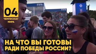 Смотреть видео Что творилось на Фан зоне когда Россия проиграла| Ногамяч в Москве онлайн
