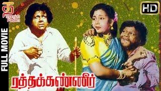 Video Ratha Kanneer Tamil Full Movie HD | M R Radha | Sriranjani | Krishnan-Panju | Thamizh Padam download MP3, 3GP, MP4, WEBM, AVI, FLV Mei 2018