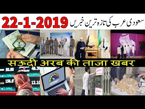 Saudi Arabia Latest News | 22-1-2019 | Latest Saudi News Urdu Hindi Today Online - AUN