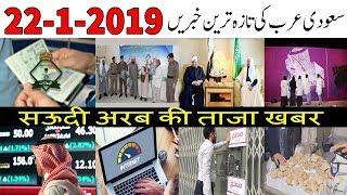Saudi Arabia Latest News | 22-1-2019 | Latest Saudi News Urdu Hindi Today Online - AUN