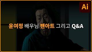 -윤여정 배우님 팬아트- 일러스트레이터 튜토리얼과 Q&…