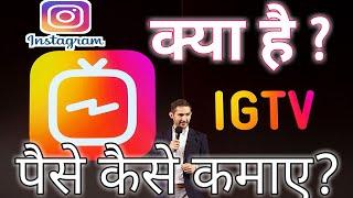 Instagram TV (IGTV) Kya hai (Hindi)? l How To Earn Money Instagram T.V (IGTV) ? 2018