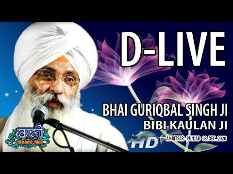 D-Live-Bhai-Guriqbal-Singh-Ji-Bibi-Kaulan-Ji-From-Amritsar-Punjab-8-Dec-2020