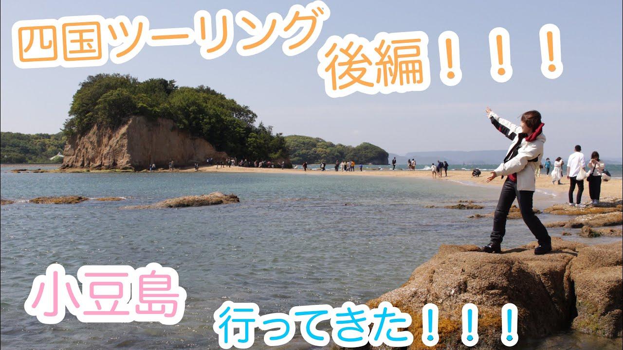 【四国ツーリング】初小豆島行ってきた!!