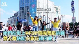 Kpop in public》她們在街上KPOP隨機舞蹈挑戰 雙人舞搭配小黃衫超可愛!《VS MEDIA》