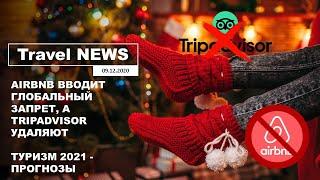 Travel NEWS AIRBNB ВВОДИТ ГЛОБАЛЬНЫЙ ЗАПРЕТ А TRIPADVISOR УДАЛЯЮТ ТУРИЗМ 2021 ПРОГНОЗЫ