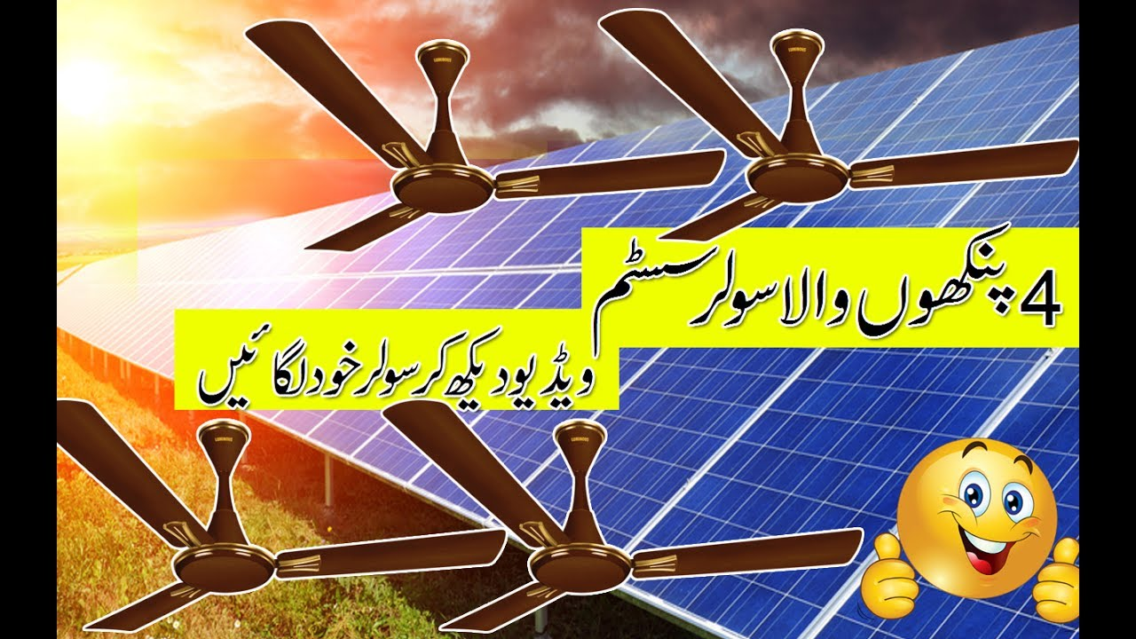 Ceiling Fan Amp Load Hbm Blog Replacement 3speed Pull Chain Switch The Images Frompo 300 Watts Solar System 4 12v Dc Fans Wiring Detail In Urdu Hindi Part 1