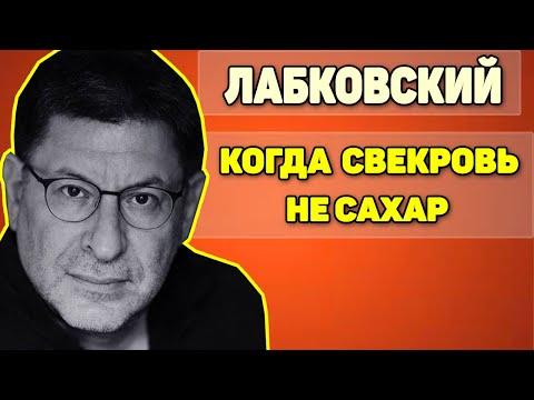 МИХАИЛ ЛАБКОВСКИЙ - ЧТО ЕСЛИ СВЕКРОВЬ НЕ САХАР