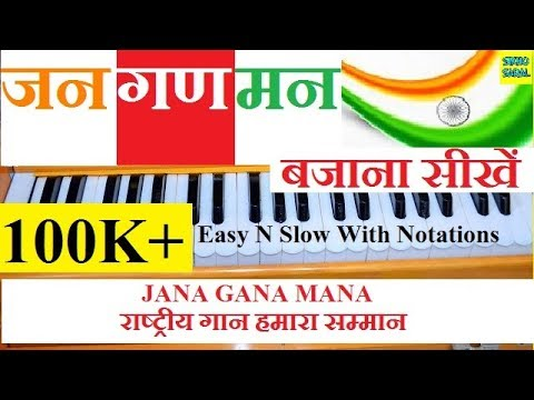 Jana Gana Mana राष्टगान (National Anthem ) Turorial Step by Step on Harmonium with notes